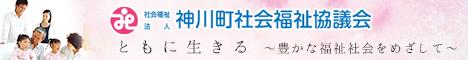 社会福祉法人 神川町社会福祉協議会 バナー