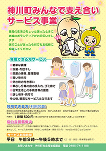 神川町みんなで支え合いサービス事業パンフレット:表