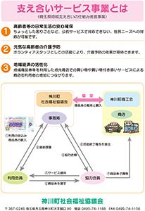神川町みんなで支え合いサービス事業パンフレット:裏