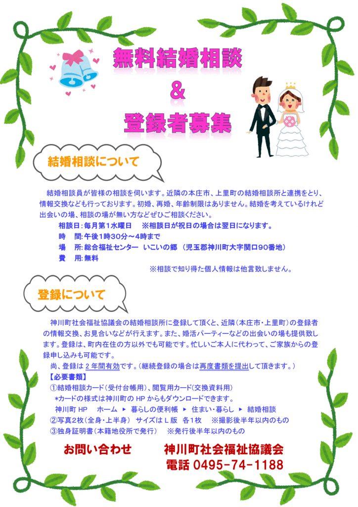 神川町結婚相談チラシ