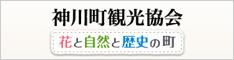 神川町観光協会