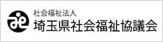 埼玉県社会福祉協議会