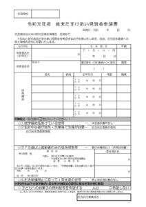 R1申請書のサムネイル
