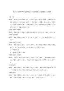 8-7 福祉活動協力校補助金交付要綱のサムネイル